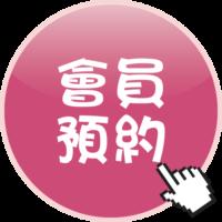 台北按摩滿憶亭養身會館會員預約
