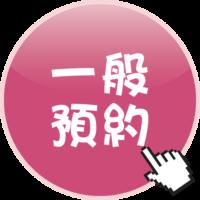 台北按摩滿憶亭養身會館一般預約