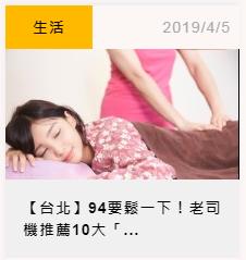 台北10大「按摩舒壓」好去處