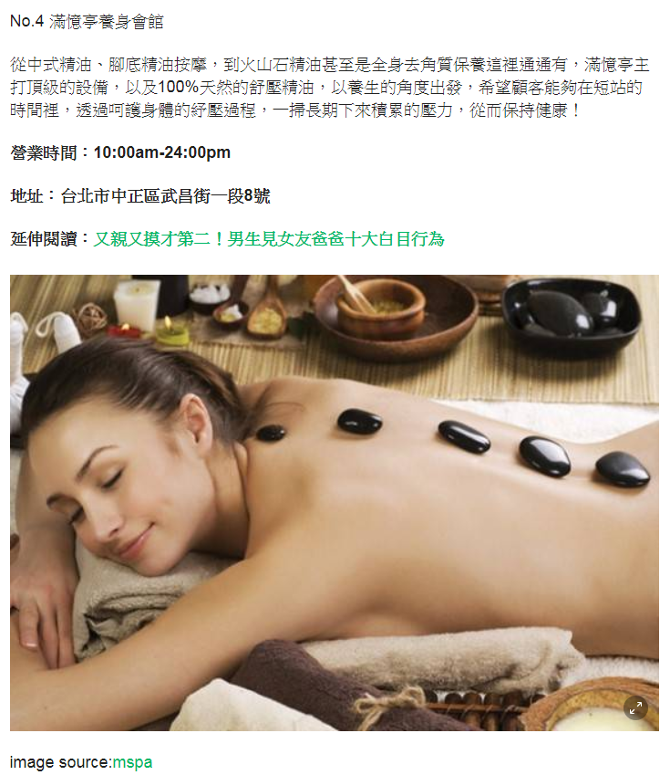 網友推薦滿憶亭養身會館為台北10大「按摩舒壓」好去處