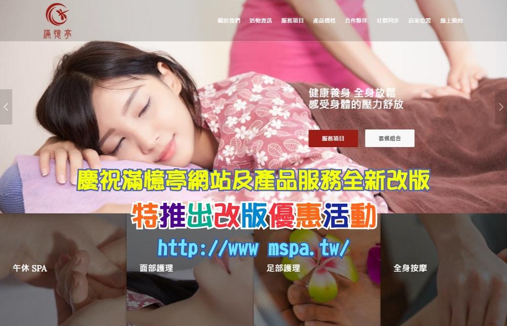 慶祝滿憶亭網站及服務升級改版
