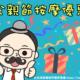 滿憶亭2019情人節及父親節優惠活動