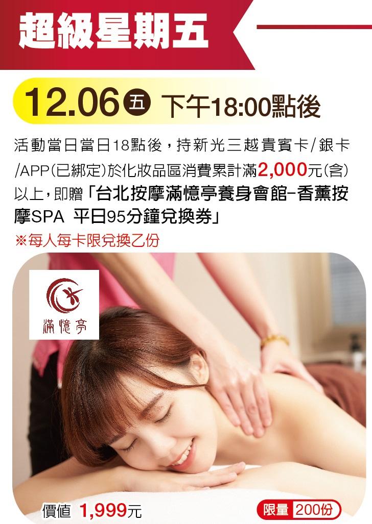 新光三越站前店周年慶消費贈滿憶亭香薰按摩券