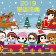 滿憶亭祝大家2019聖誕節快樂