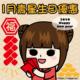 滿憶亭2020年1月壽星優惠活動