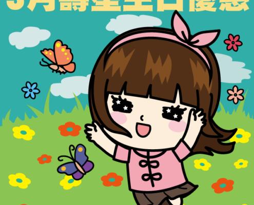 滿憶亭2020年3月壽星優惠活動
