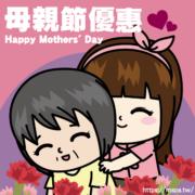 滿憶亭2020年母親節優惠活動