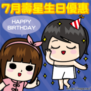 滿憶亭2020年7月壽星優惠活動