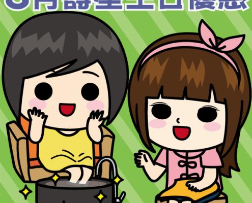 滿憶亭2020年8月壽星優惠活動