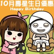 滿憶亭2020年10月壽星優惠活動