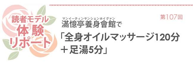 【読者モデル体験リポート】滿憶亭養身會館「全身オイルマッサージ120分+足湯5分」
