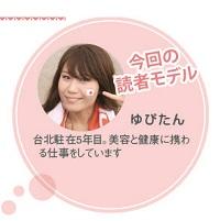 【読者モデル体験リポート】