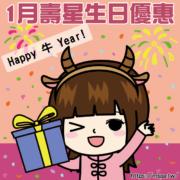 滿憶亭2021年1月壽星優惠活動