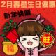 滿憶亭2021年2月壽星優惠活動