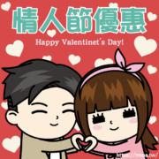 滿憶亭2021年情人節優惠活動