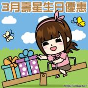 滿憶亭2021年3月壽星優惠活動
