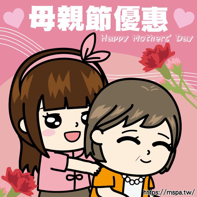 滿憶亭2021年母親節優惠活動